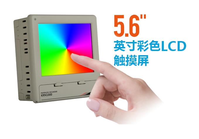 5.6英寸彩色LCD触摸屏
