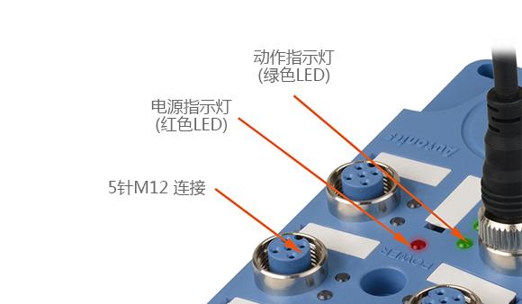 动作指示灯(绿色LED), 电源指示灯(红色LED), 5针M12 连接