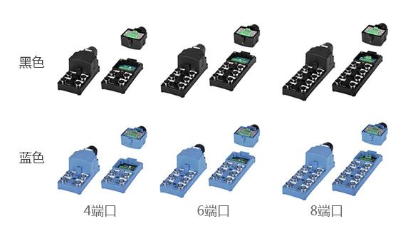 黑色, 蓝色 : 4 端口, 6 端口, 8 端口