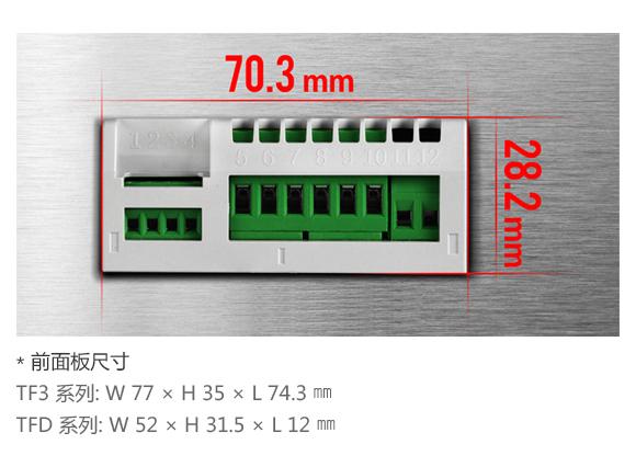 前面板尺寸 - TF3 系列: W 77 × H 35 × L 74.3 mm, TFD 系列: W 52 × H 31.5 × L 12 mm