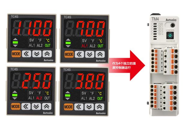 作为4个独立的温度控制器运行