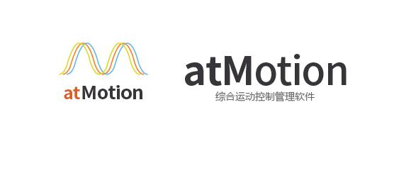atMotion 综合运动控制管理软件