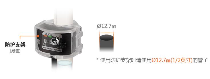 防护支架(另售) : 使用防护支架时请使用Ø12.7mm(1/2英寸)的管子 Ø12.7mm