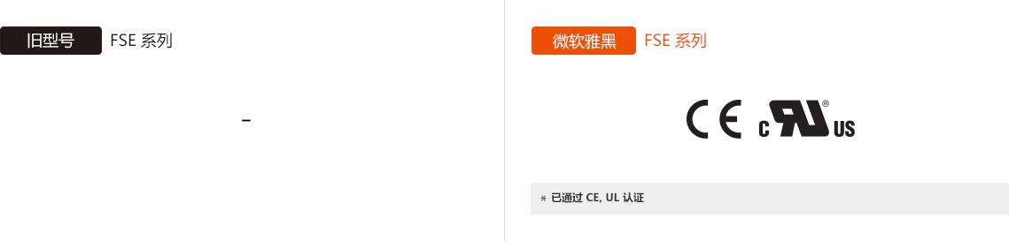 旧型号 : FSE Series, 升级型号 : FSE Series *已通过 CE, UL 认证