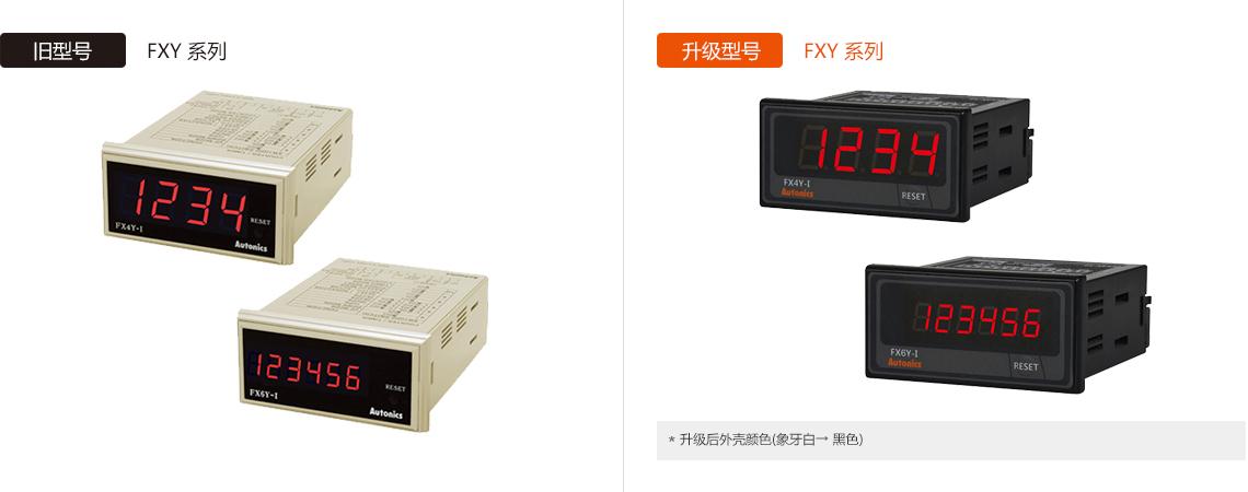 旧型号 : FXY 系列, 升级型号 : FXY 系列 *升级后外壳颜色(象牙白→ 黑色)
