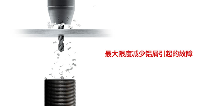 最大限度减少铝屑引起的故障