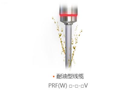 Oil-Resistant Cable PRF(W) □-□-□V
