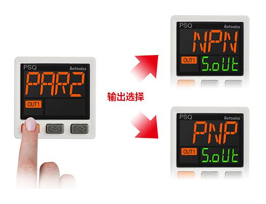 通过参数设置在NPN和PNP集电极开路输出之间切换