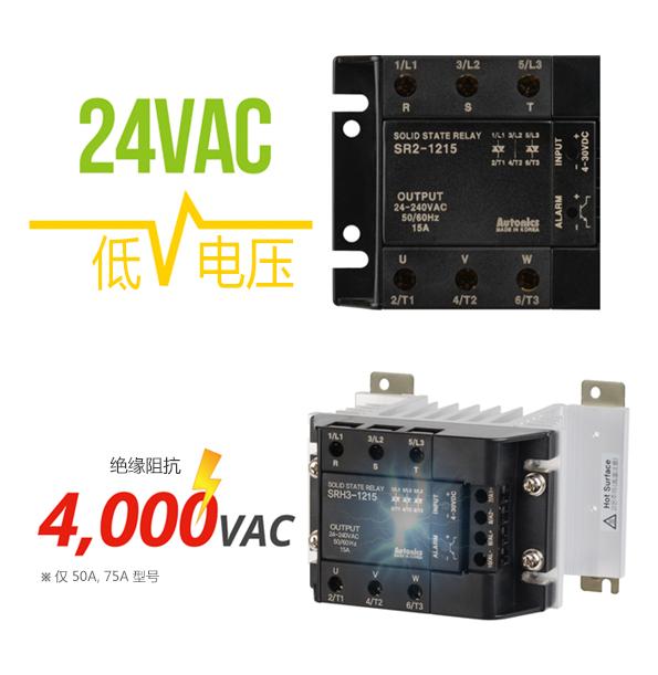24VAC - 低电压, 绝缘阻抗 - 4,000VAC(仅 50A, 75A 型号)