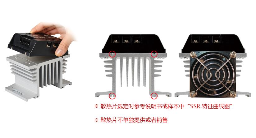"""* 散热片一体型(SRH2 / 3)的散热片具有安装孔,便于更换, 散热片选定时参考说明书或样本中""""SSR 特征曲线图"""" ,散热片不单独提供或者销售"""